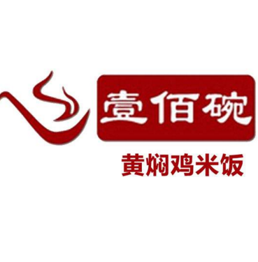壹佰碗黄焖鸡米饭加盟