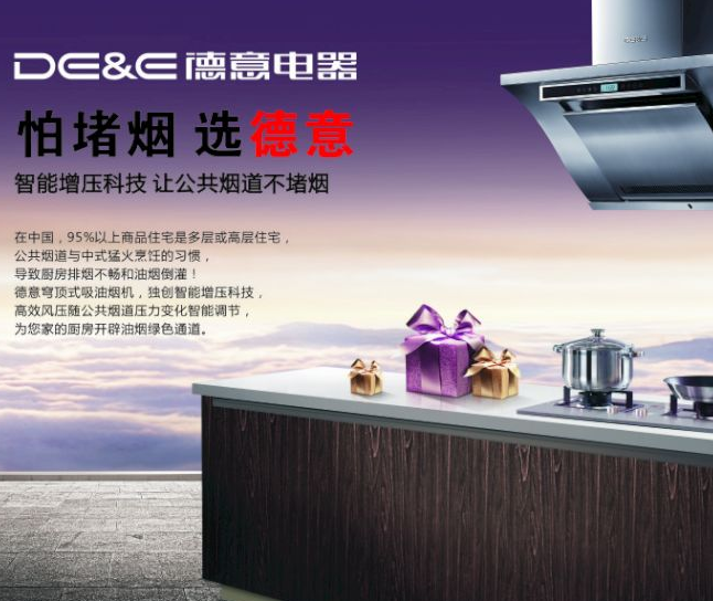 德意厨房电器加盟图片