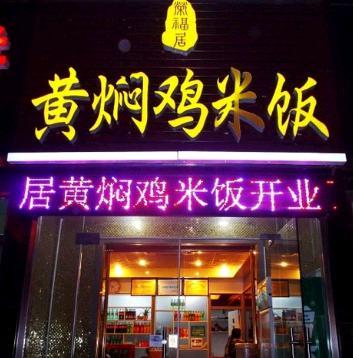 烹福居黄焖鸡米饭诚邀加盟