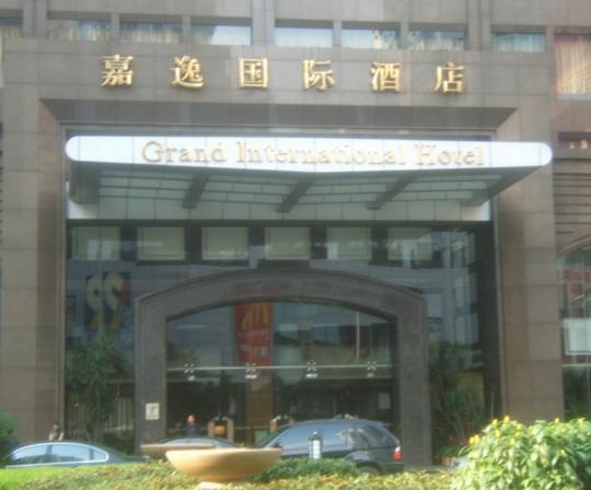 嘉逸国际酒店加盟图片