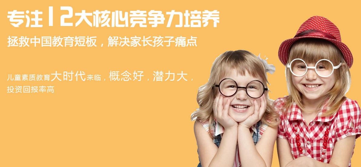 优博睿学习・成长馆加盟