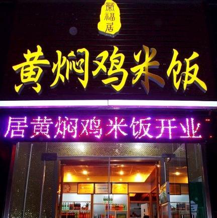 享福居黄焖鸡米饭诚邀加盟