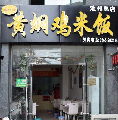 林兴轩黄焖鸡米饭