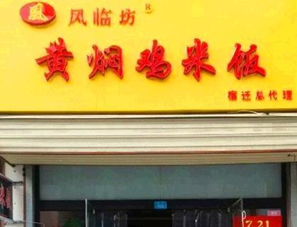 鳳臨坊黃燜雞米飯