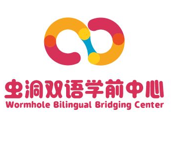 虫洞双语学前中心