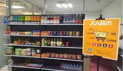 喆点无人超市加盟费 喆点无人自助店加盟条件