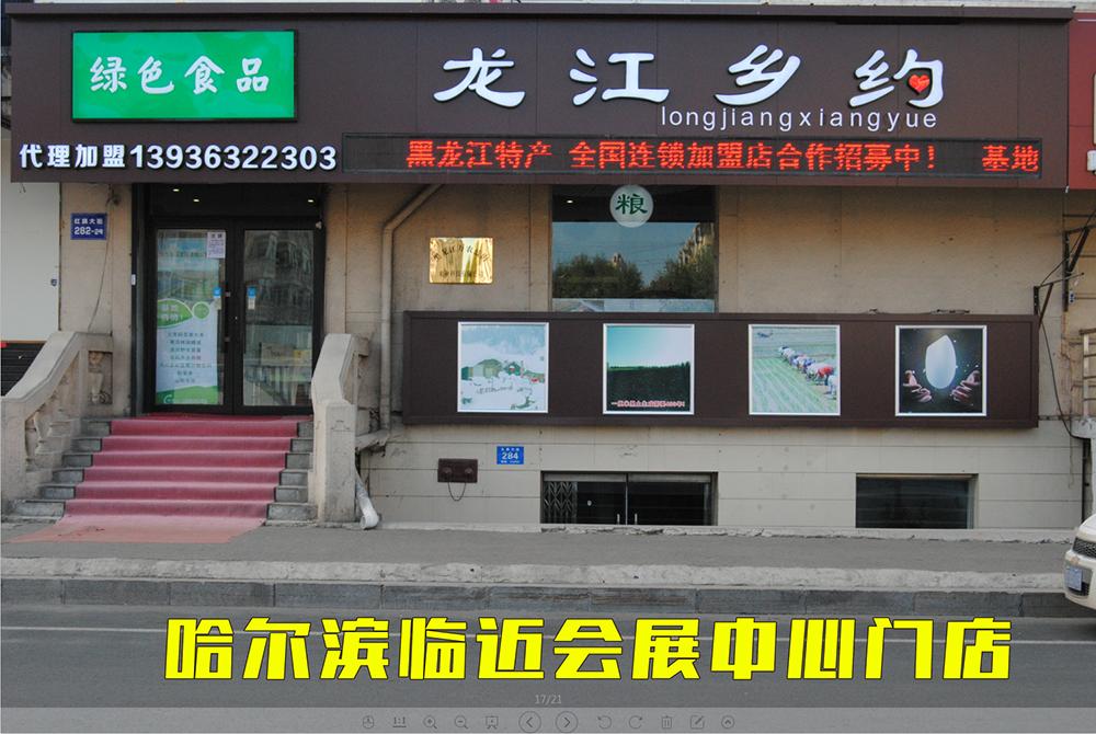 龙江乡约加盟图片