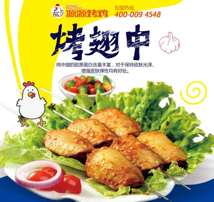 源源烤鸡加盟图片