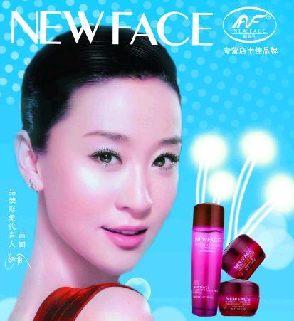 新面孔化妆品