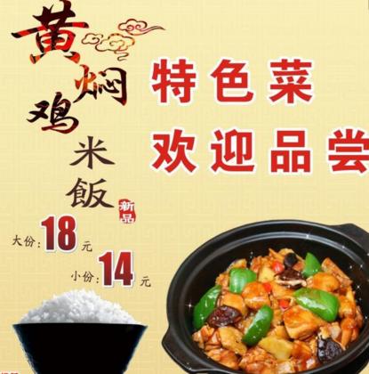 润得祥黄焖鸡米饭