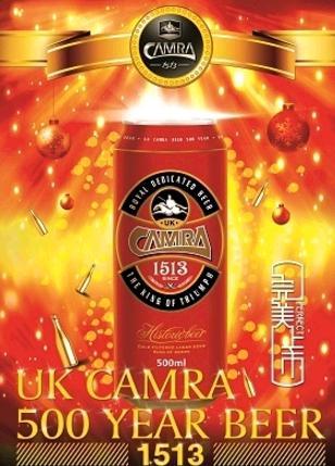 1513啤酒加盟图片