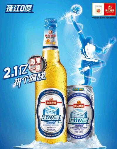 珠江0度啤酒加盟图片
