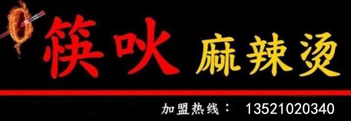 筷吙麻辣烫加盟加盟