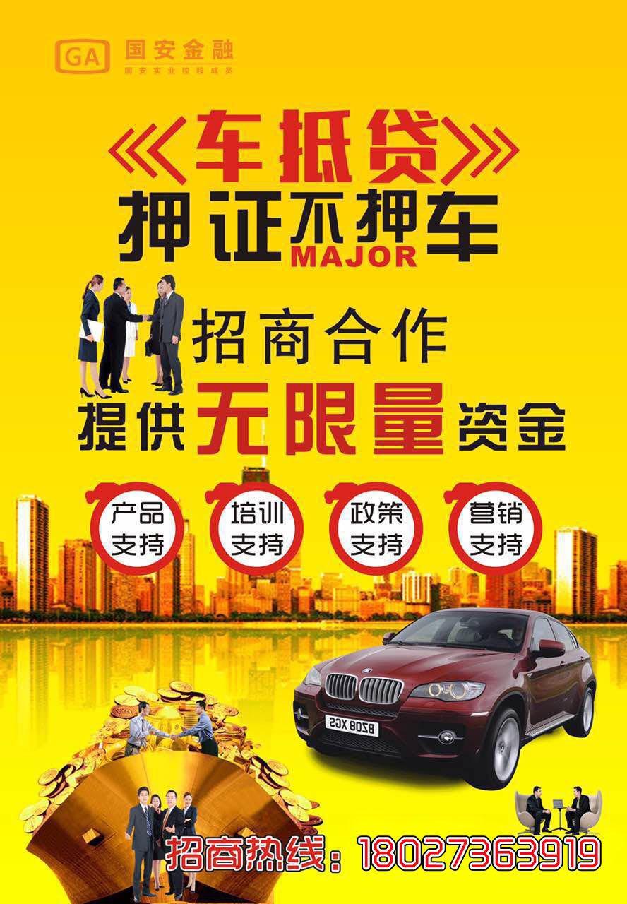国安融资租赁(深圳)有限公司加盟图片
