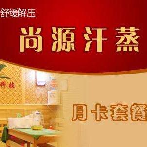 尚yuan汗蒸养生馆