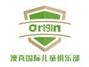 Origin澳真国际儿童俱乐部诚邀加盟