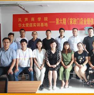 华太爱庭加盟图片