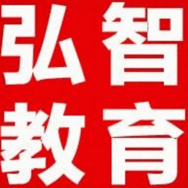 弘智网校诚邀加盟