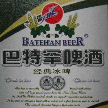 巴特罕啤酒诚邀加盟