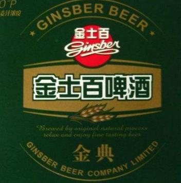 金士百啤酒