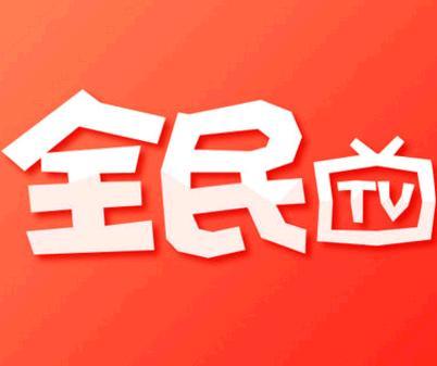 全民tv游戏直播平台
