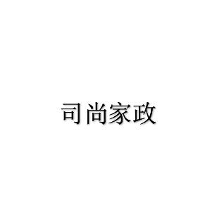 司尚家政加盟