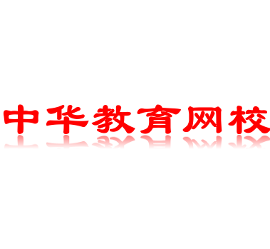 中華教育網校