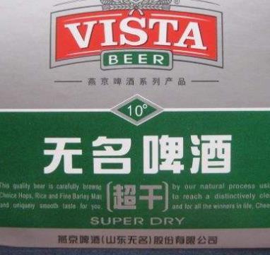 无名啤酒诚邀加盟