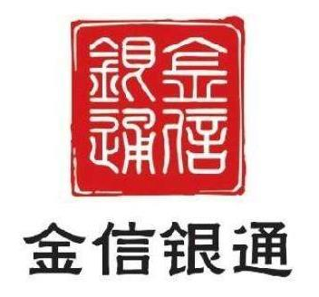 金信银通金融中介加盟