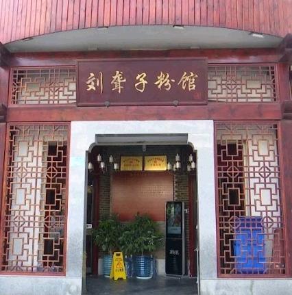 劉聾子米粉店