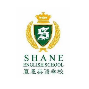 夏恩英语学校诚邀加盟