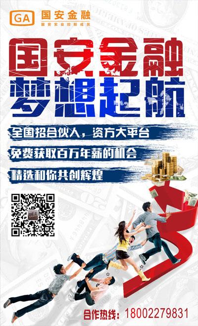 国安融资租赁(深圳)加盟图片