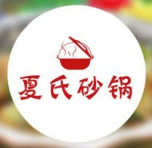 夏氏砂锅诚邀加盟