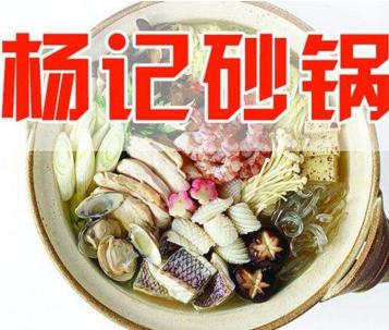 杨记砂锅诚邀加盟