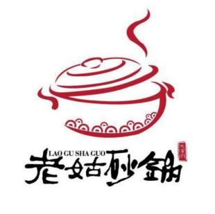 老姑砂锅诚邀加盟