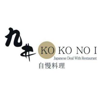 九井日本料理