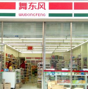舞东风超市