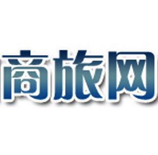 中国商旅网诚邀加盟