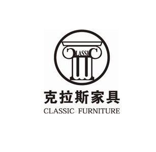 克拉斯家具