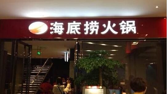 海底捞火锅目前在北京,上海,沈阳,天津,武汉,石家庄,西安,郑州,广州