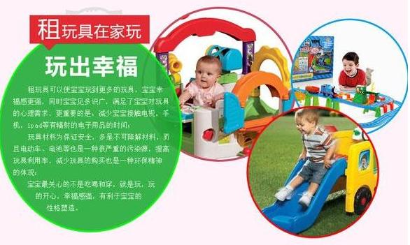 儿童玩具出租店怎么开