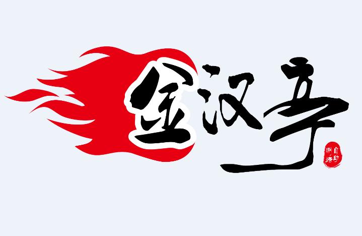 金汉亭自助涮烤诚邀加盟