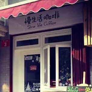 慢生活咖啡馆加盟