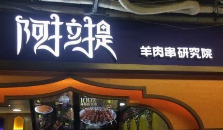 阿拉提西域主题餐厅