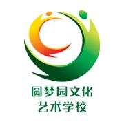 哈尔滨圆梦园文化艺术学校