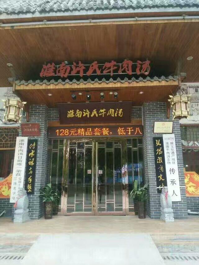 淮南许氏牛肉汤餐饮管理有限公司加盟实例图片