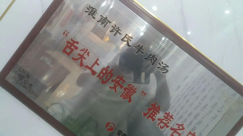 淮南许氏牛肉汤餐饮管理有限公司加盟图片1