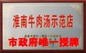 淮南许氏牛肉汤餐饮管理有限公司加盟图片