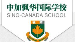 加拿大枫华留学