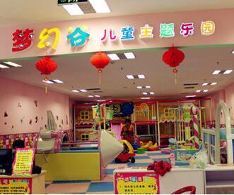 梦幻谷室内儿童乐园加盟